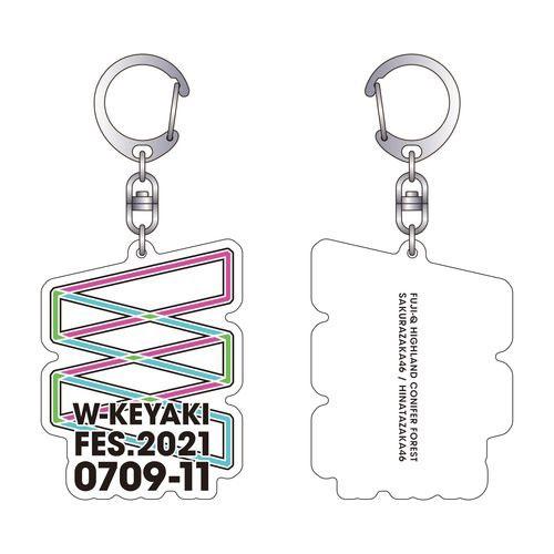 ラバーキーホルダー ホワイト / W-KEYAKI FES.2021