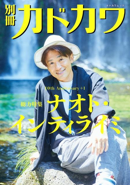 別冊カドカワ 総力特集 ナオト・インティライミ 10th Anniversary+1