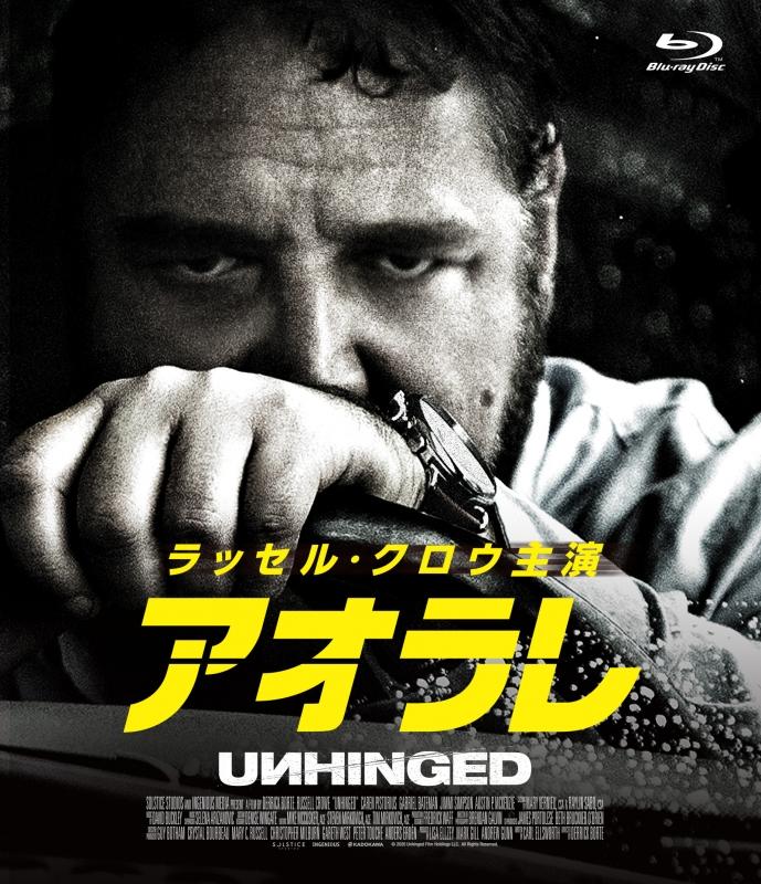 アオラレ Blu-ray