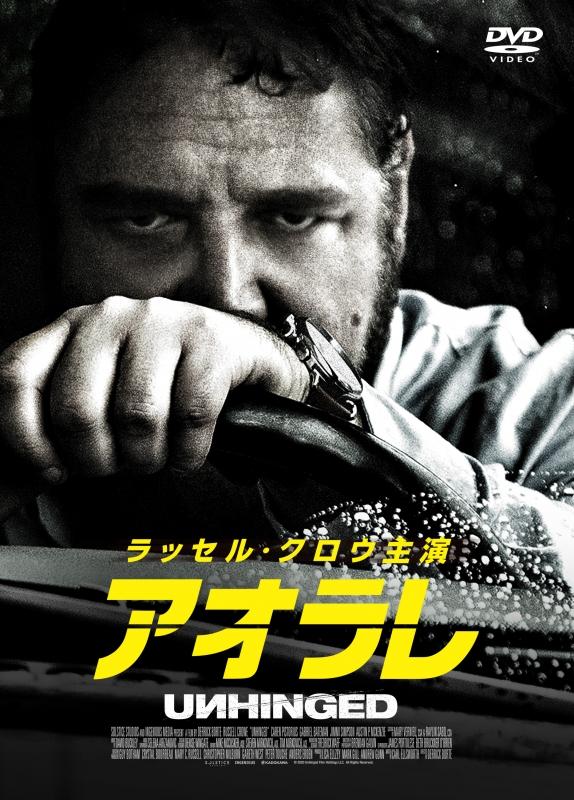 アオラレ DVD