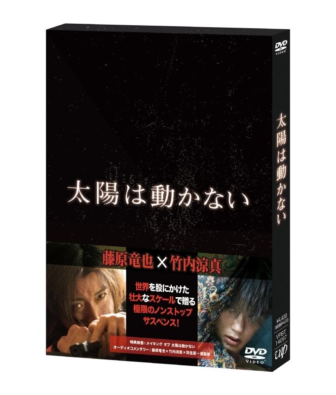 太陽は動かない【DVD】