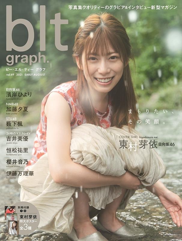 blt graph.vol.69【表紙:東村芽依(日向坂46)】[B.L.T MOOK]