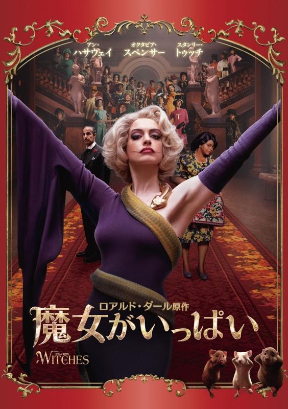 魔女がいっぱい【DVD】