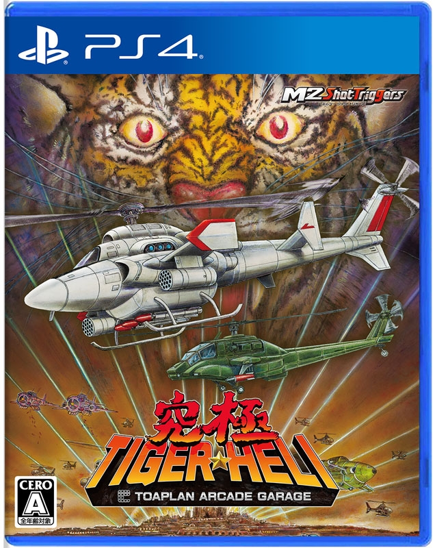 【PS4】究極タイガーヘリ