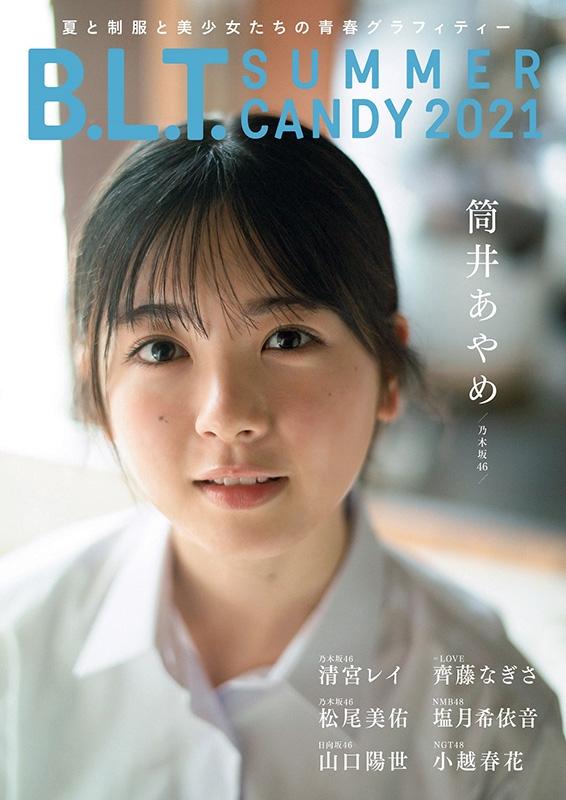 B.L.T.SUMMER CANDY 2021【表紙:筒井あやめ(乃木坂46)】[B.L.T.MOOK]