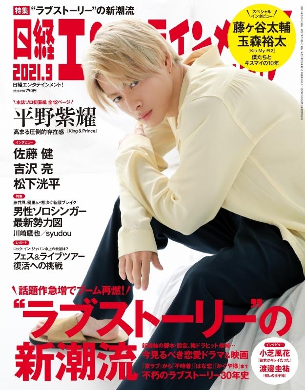 日経エンタテインメント! 2021年 9月号 【表紙:平野紫耀 (King & Prince)】