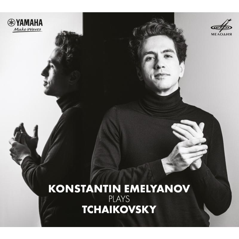 四季、『悲愴』第3楽章、悲しい歌、性格的舞曲、夜想曲 コンスタンチン・エメリヤノフ