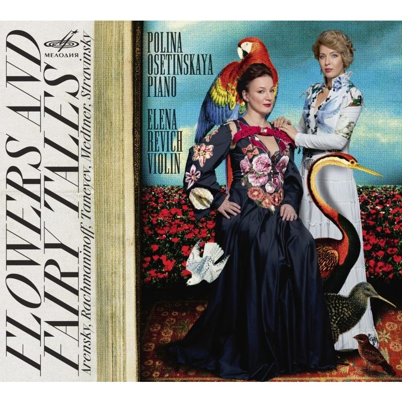 花とおとぎ話〜ロシアのヴァイオリン作品集 エレーナ・レヴィチ、ポリーナ・オセチンスカヤ