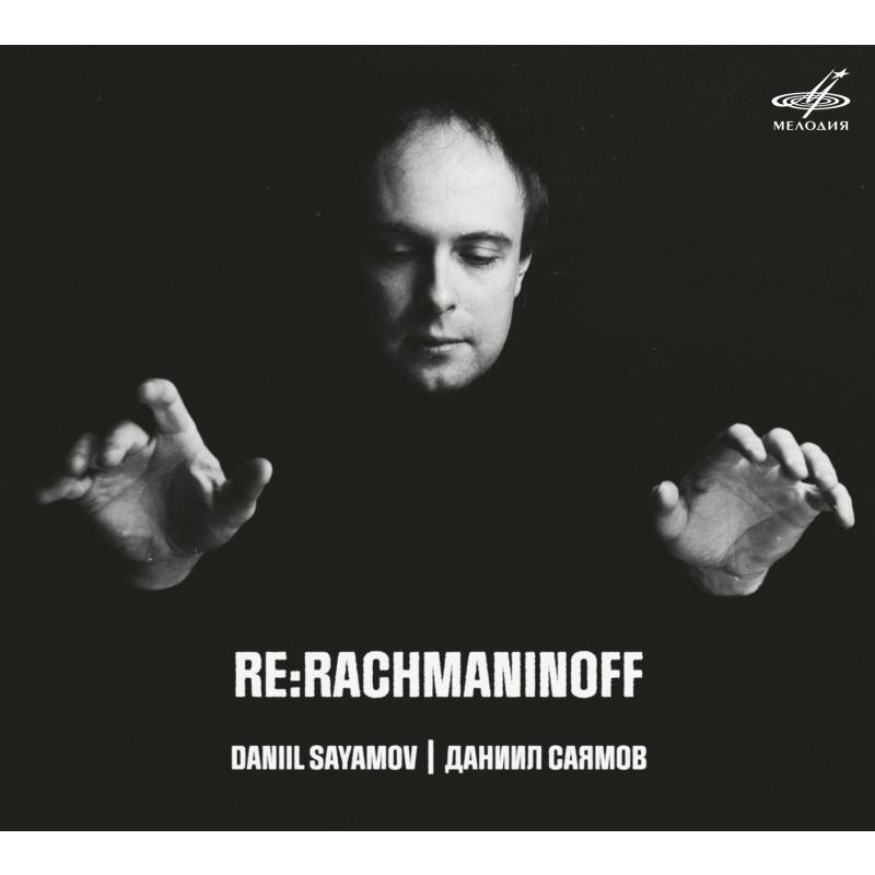 ピアノ・ソナタ第1番、コレッリの主題による変奏曲 ダニール・サヤモフ