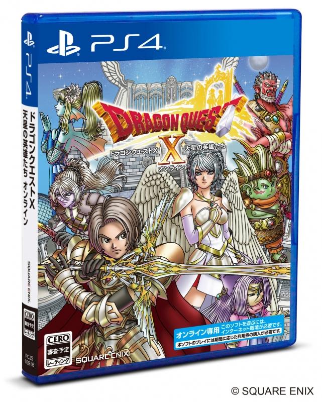 【PS4】ドラゴンクエストX 天星の英雄たち オンライン
