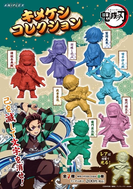 鬼滅の刃 キメケシコレクション 1BOX(全56種の内ランダム35個)