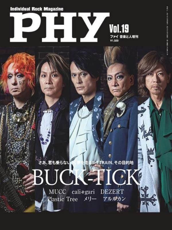 PHY VOL.19 音楽と人 2021年 10月号増刊 【表紙:BUCK-TICK】
