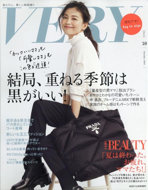 バッグinサイズ VERY (ヴェリィ)VERY (ヴェリィ)2021年 10月号増刊
