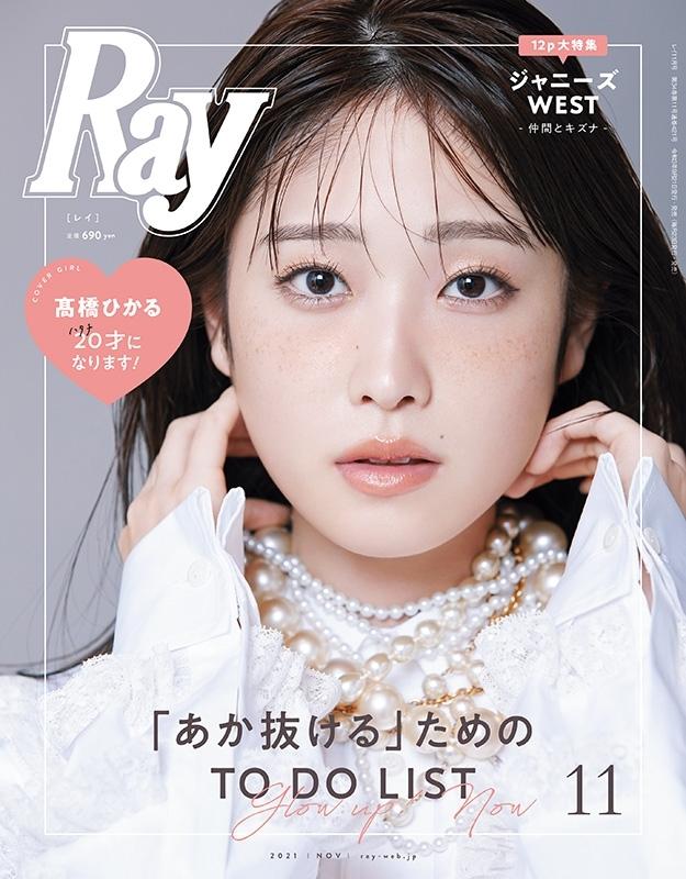 Ray (レイ)2021年 11月号 【表紙:高橋ひかる】