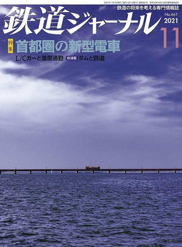 鉄道ジャーナル 2021年 11月号