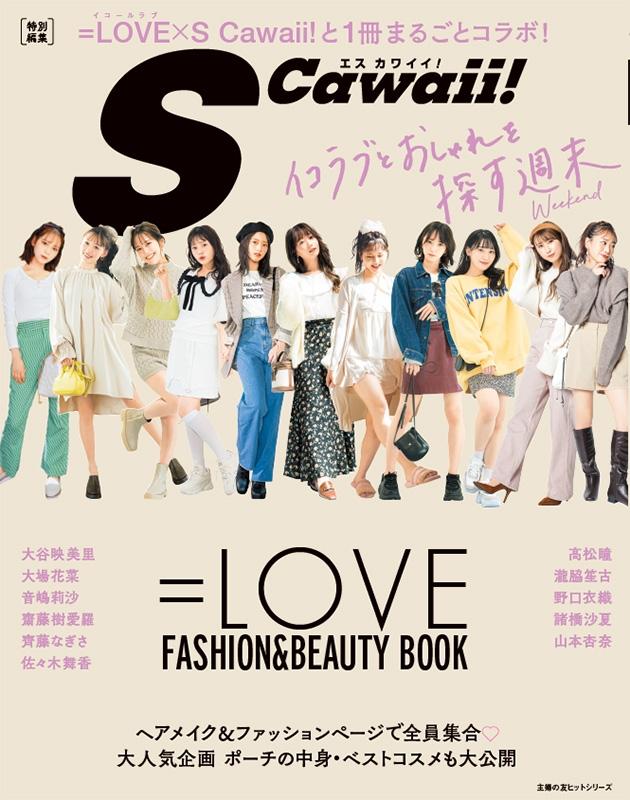 S Cawaii!特別編集 =LOVE FASHION&BEAUTY BOOK