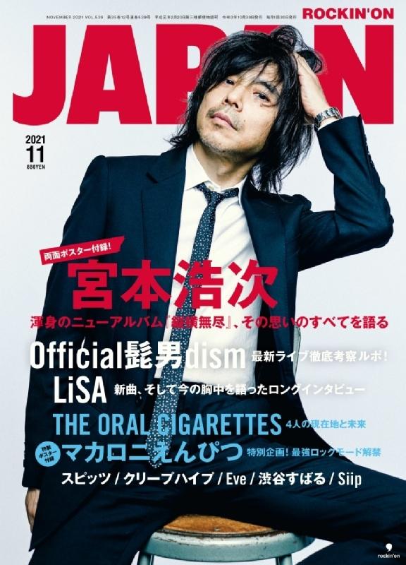 ROCKIN' ON JAPAN (ロッキング・オン・ジャパン)2021年 11月号 【表紙:宮本浩次】