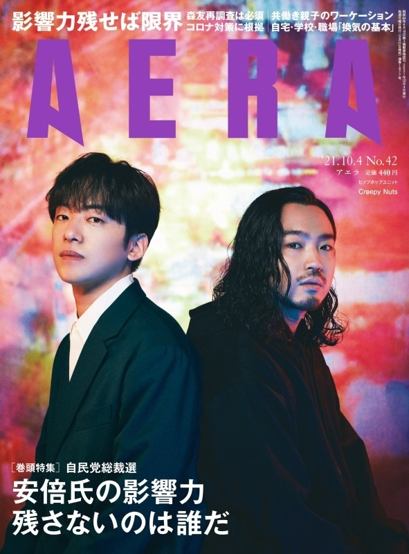 AERA (アエラ)2021年 10月 4日号【表紙:Creepy Nuts】