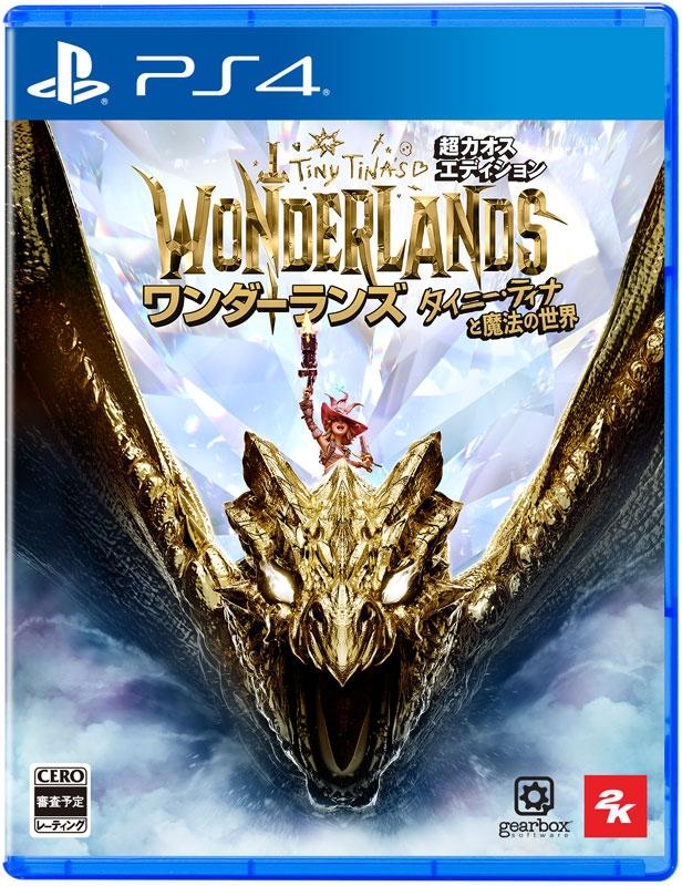 【PS4】ワンダーランズ 〜タイニー・ティナと魔法の世界 超カオス・エディション