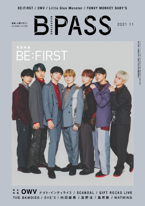 B−PASS 2021年 11月号 【表紙:BE:FIRST】