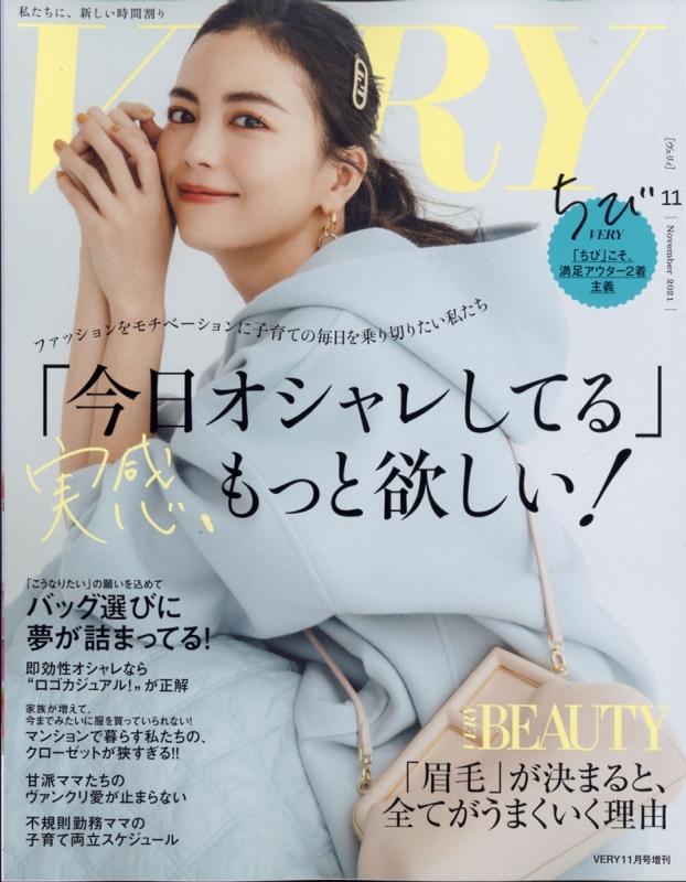 バッグinサイズ VERY (ヴェリィ)VERY (ヴェリィ)2021年 11月号増刊