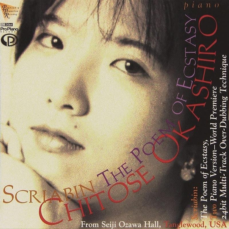 『法悦の詩』〜2台ピアノ版、焔に向かって、他 岡城千歳