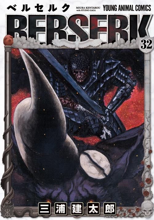 ベルセルク 32 ヤングアニマルコミックス