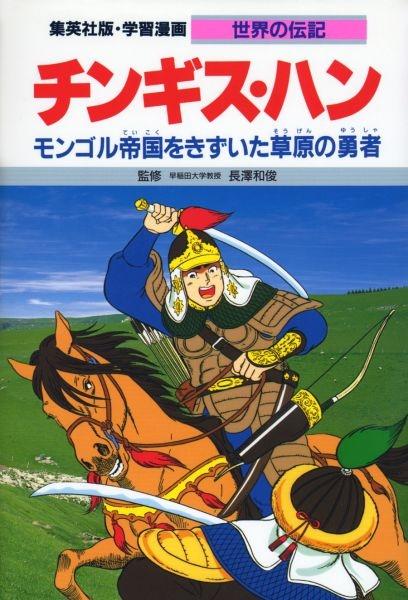チンギス・ハン モンゴル帝国をきずいた草原の勇者 学習漫画・世界の ...