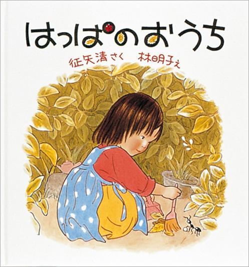はっぱのおうち 幼児絵本シリーズ