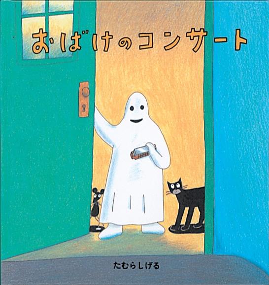 おばけのコンサート 幼児絵本シリーズ