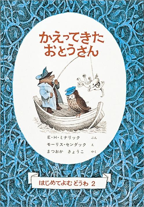 かえってきたおとうさん 世界傑作童話シリーズ