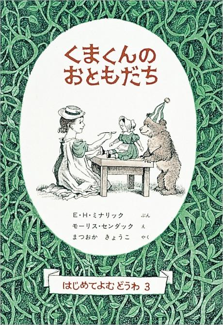 くまくんのおともだち 世界傑作童話シリーズ