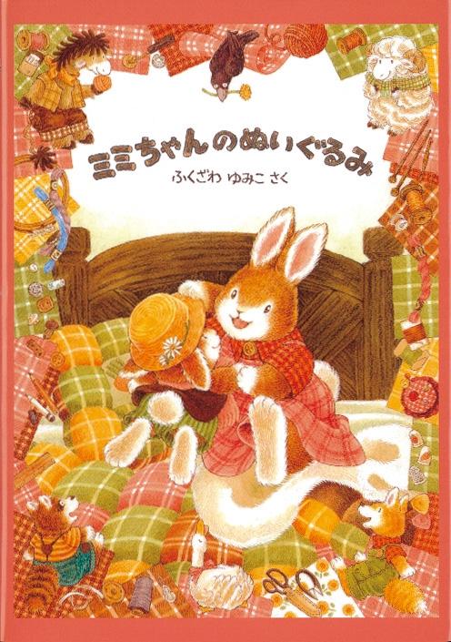 ミミちゃんのぬいぐるみ 日本傑作絵本シリーズ