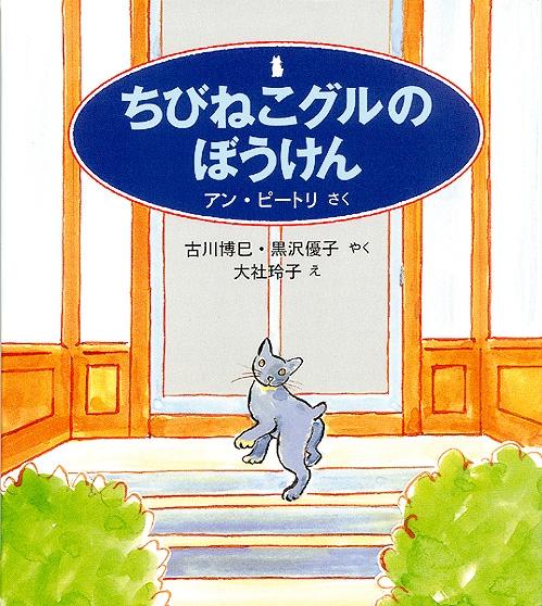 ちびねこグルのぼうけん 世界傑作童話シリーズ