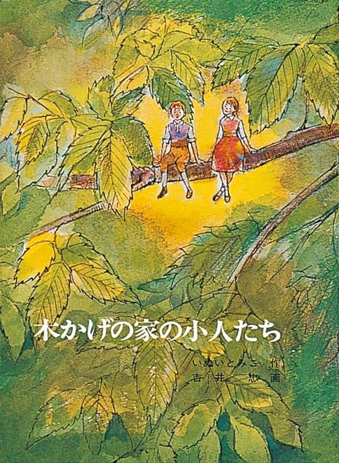 木かげの家の小人たち 福音館創作童話シリーズ