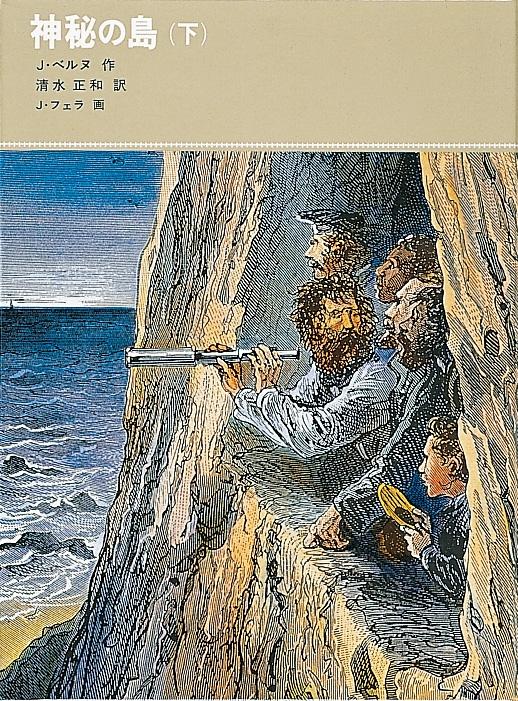 神秘の島 下 福音館古典童話シリーズ