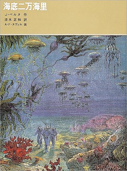 海底二万海里 福音館古典童話シリーズ