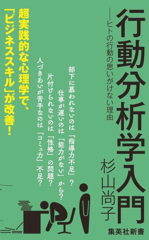 行動分析学入門 ヒトの行動の思いがけない理由 集英社新書