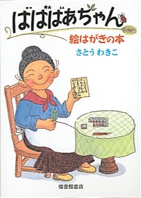 ばばばあちゃん 絵はがきの本