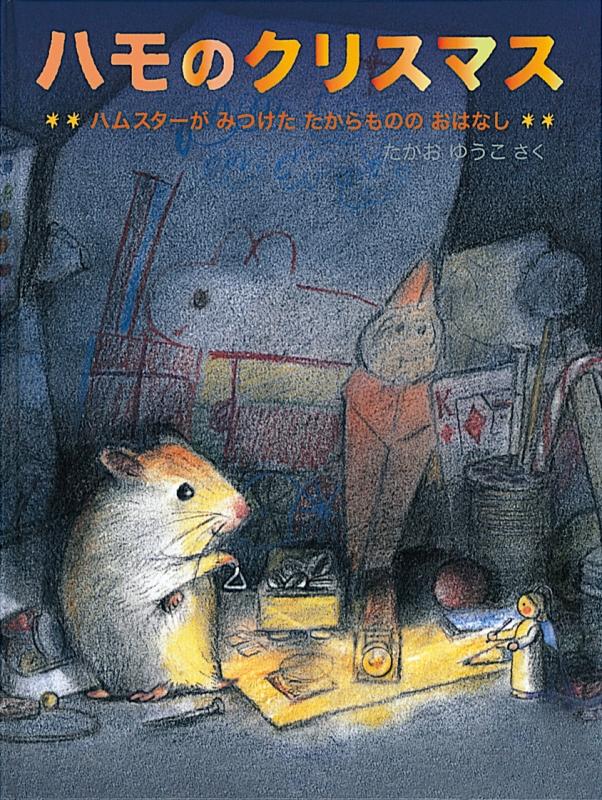 ハモのクリスマス ハムスターがみつけたたからもののおはなし 日本傑作絵本シリーズ
