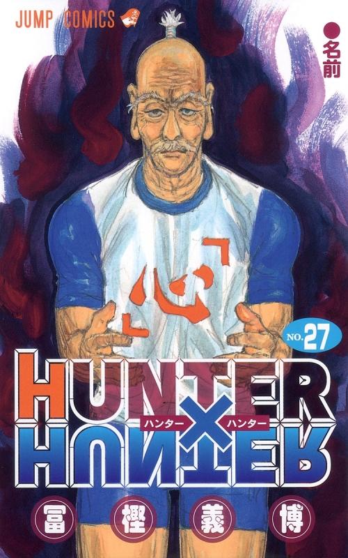 HUNTER×HUNTER 27 ジャンプコミックス