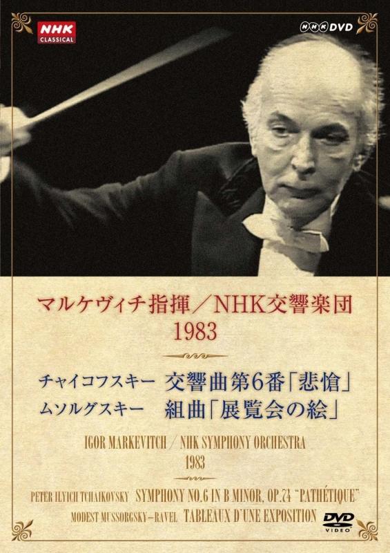 チャイコフスキー:交響曲第6番『悲愴』、ムソルグスキー:『展覧会の絵』 イーゴリ・マルケヴィチ&NHK交響楽団(1983 ステレオ)