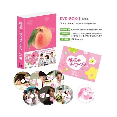 桃花タイフーン!! ノーカット版 DVD-BOX I (通常版)