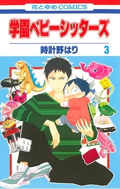 学園ベビーシッターズ 3 花とゆめコミックス