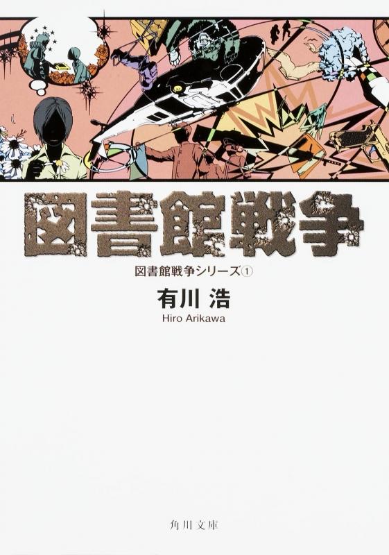 図書館戦争 図書館戦争シリーズ 1 角川文庫
