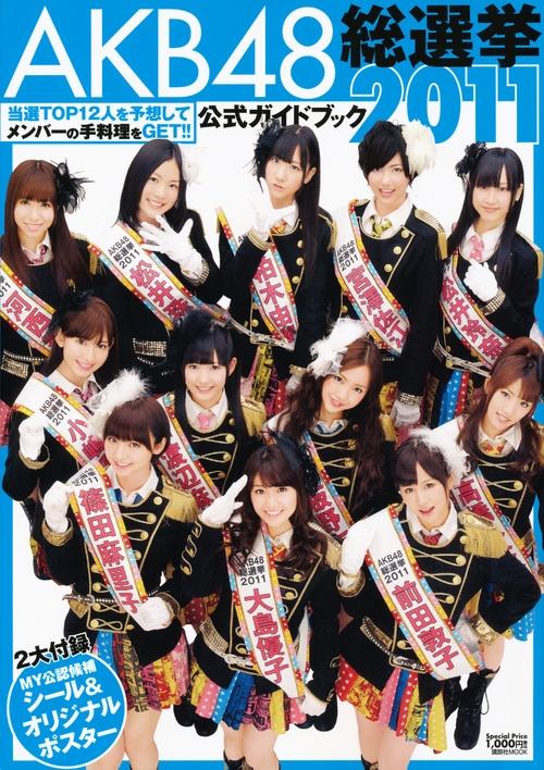 AKB48総選挙公式ガイドブック 2011 講談社MOOK