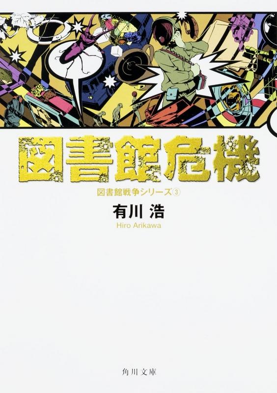 図書館危機 図書館戦争シリーズ 3 角川文庫