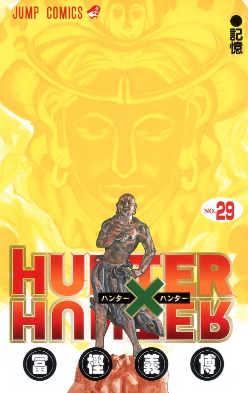 HUNTER×HUNTER 29 ジャンプコミックス