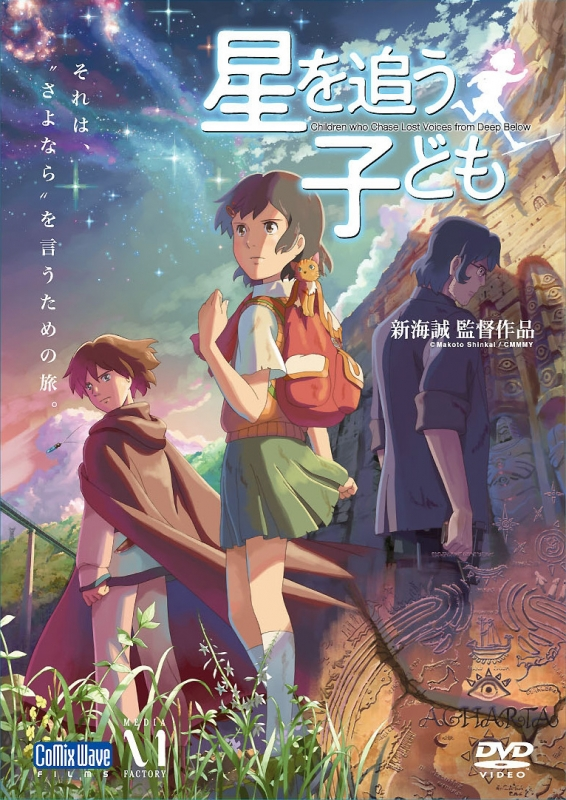 劇場アニメーション『星を追う子ども』【DVD】