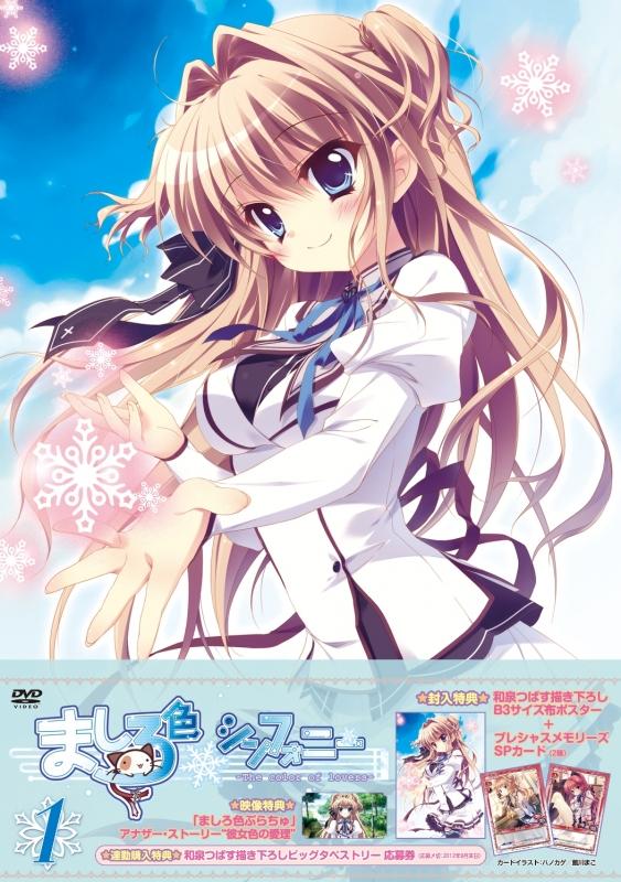 ましろ色シンフォニー Vol.1 【DVD】